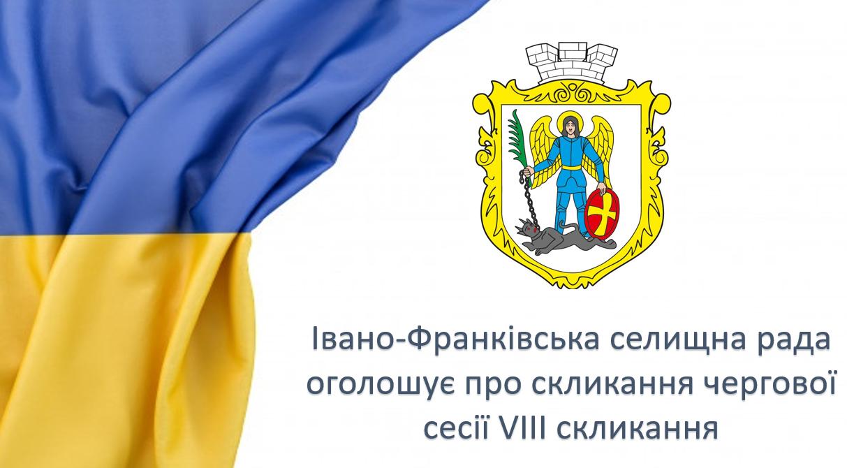 ІІ чергова сесія  VIII скликання 18.12.2020