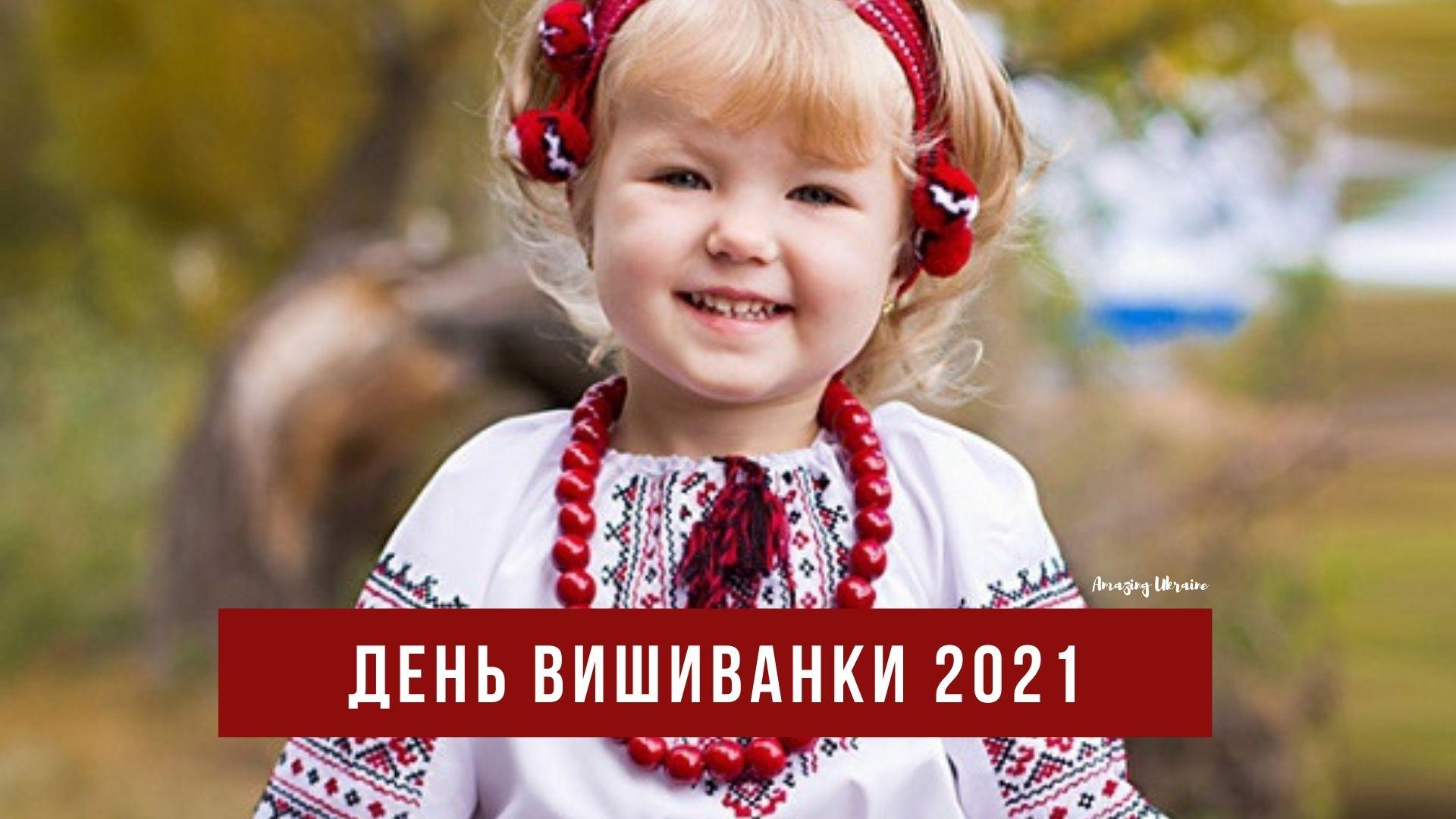 Оголошення про проведення заходу до дня вишиванки та обговорення макету пам'ятника Тарасу Шевченку