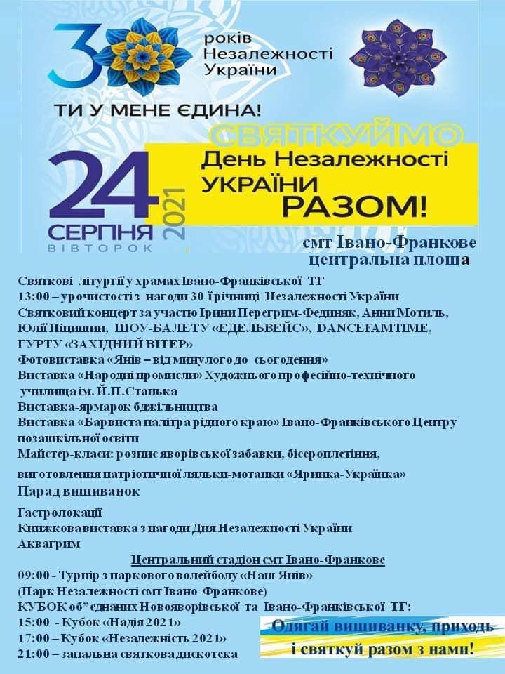 Урочистості до Дня Незалежності України
