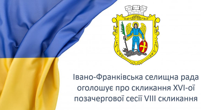 Оголошення про проведення XVII позачергової сесії VIII скликання!