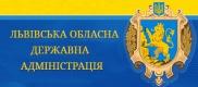 Львівська Обласна Державна Адмінінстрація