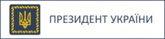 Офіційний сайт Президента Україна