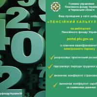 Золотоніський відділ обслуговування громадян Головне управління ПФУ в Черкаській област