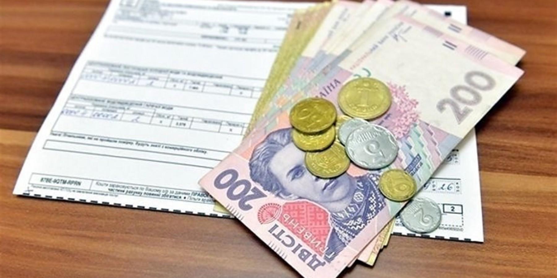 Нові правила призначення і нарахування субсидій