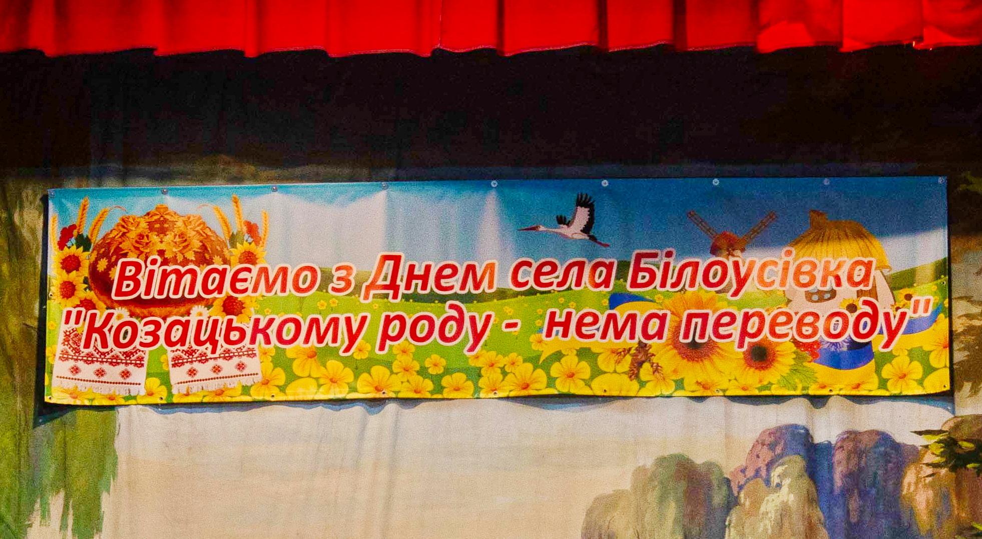 Відсвяткували День села в Білоусівці