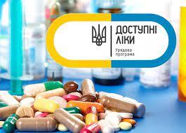 До уваги жителів громади, які отримують ліки за  державною програмою  «Доступні ліки»