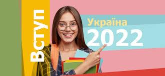 Що потрібно знати абітурієнтам про зміни вступної кампанії-2022