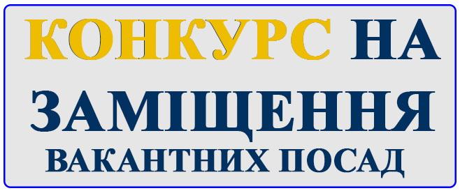 Оголошується конкурс на заміщення вакантної посади головного спеціаліста юридичного відділу виконавчого апарату Драбівської селищної ради.