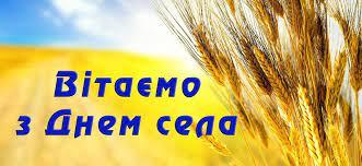 Вітаємо жителів села Білоусівка з Днем села!