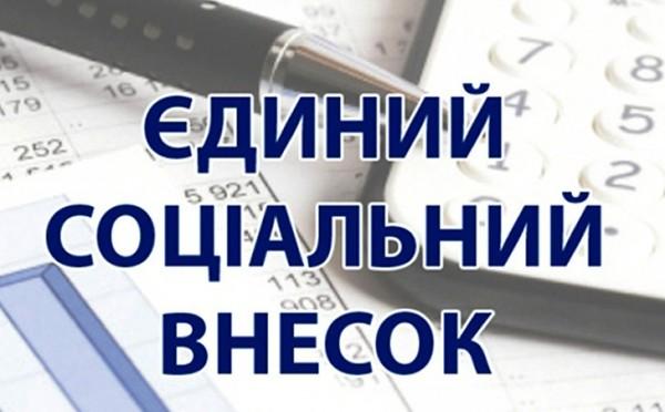 Для роботодавців діє програма з відшкодування витрат на сплату ЄСВ