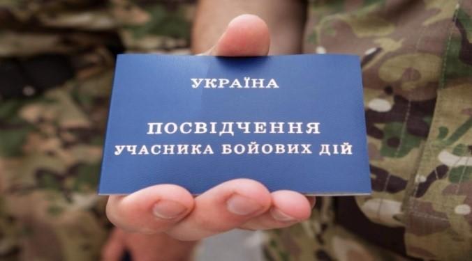 Соціальний захист учасників бойових дій (АТО/ООС) Драбівської громади