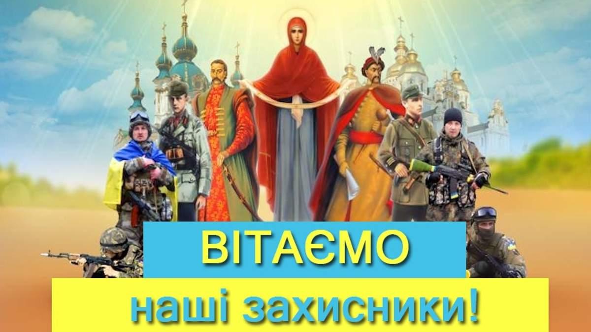 Вітання з Днем захисників і захисниць України, Днем українського козацтва та святом Покрови Пресвятої Богородиці