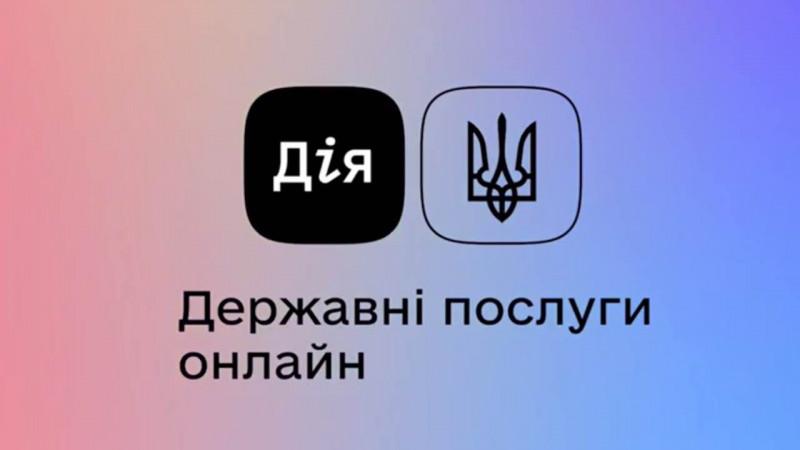 Державні послуги онлайн