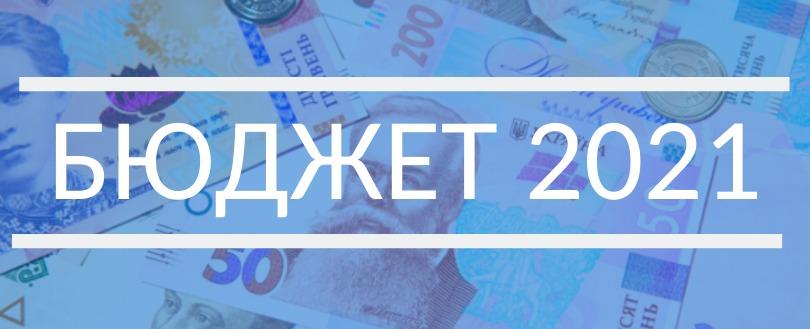 Бюджет Драбівської  територіальної громади  на 2021 рік