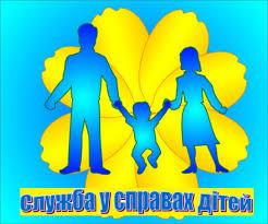 Відбулося засідання комісії з питань захисту прав дитини