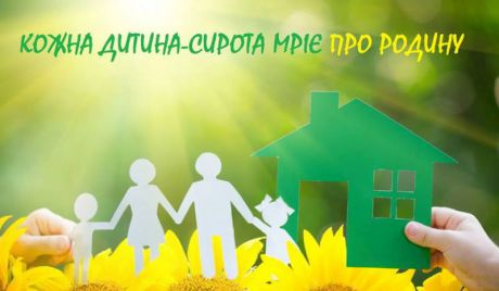 Сімейні форми виховання в Україні