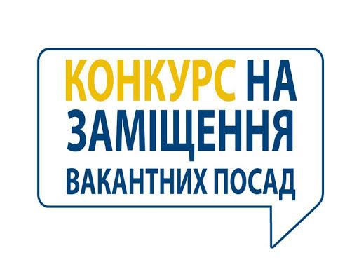 ОГОЛОШЕННЯ конкурс на заміщення вакантних посад в органі місцевого самоврядування