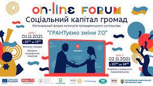 """Прес-анонс """"ГРАНТуємо зміни 7.0"""": на Черкащині вже всьоме відбудеться Форум інститутів громадянського суспільства"""