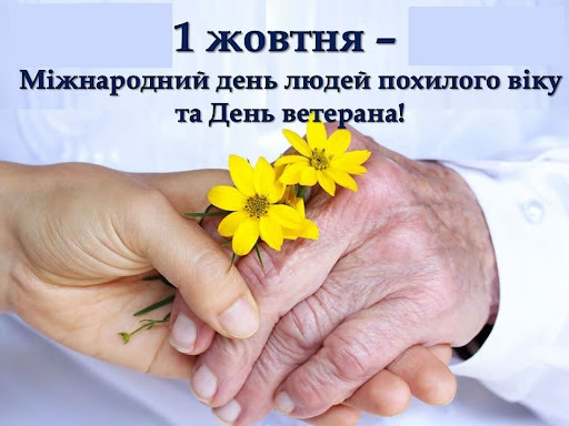 До Міжнародного дня  людей похилого віку та Дня ветерана
