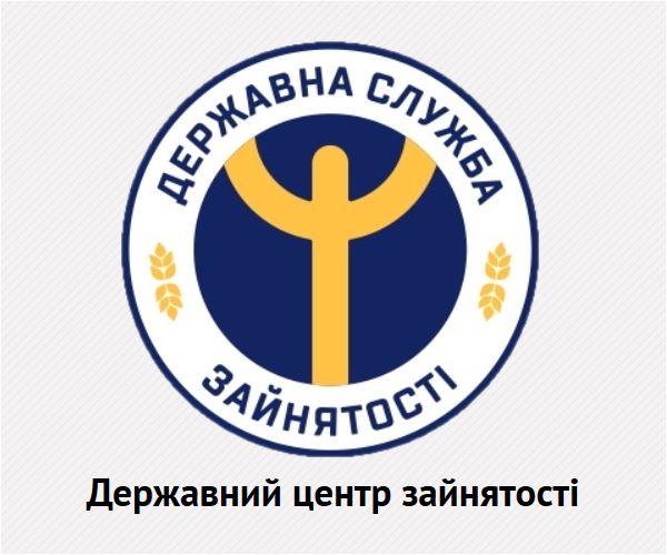 Державний центр зайнятості