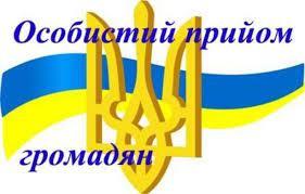 Інформація про виїзні прийоми керівників районної державної адміністрації на серпень