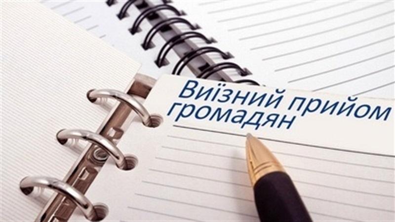 Інформація про виїзні прийоми керівників районної державної адміністрації на жовтень 2021 року