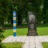 Пам'ятник прикордонникам