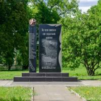Пам'ятник воїнам - інтернаціоналістам