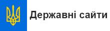 Державні сайти України