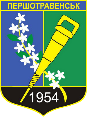 Герб міста Першотравенська