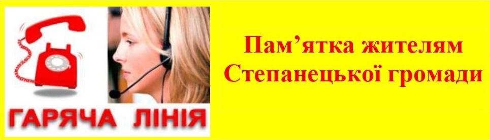 Пам'ятка жителям Степанецької громади