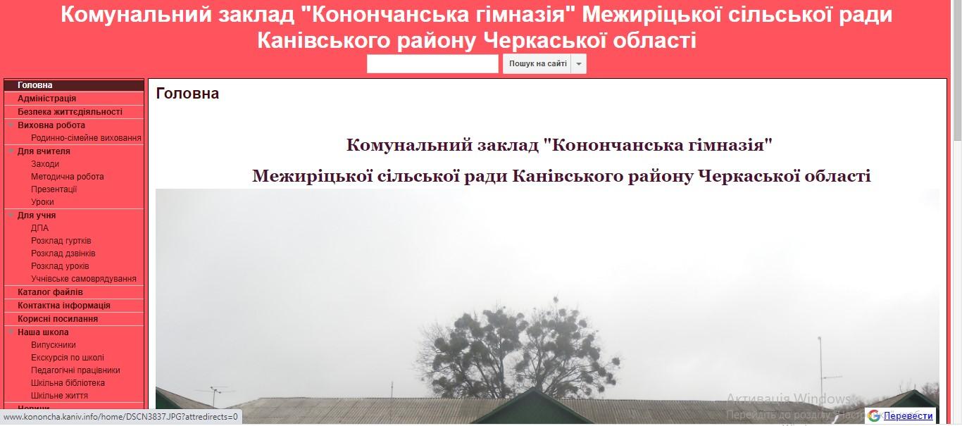"""Комунальний заклад """"Конончанська гімназія"""" Межиріцької сільської ради Канівського району Черкаської області"""