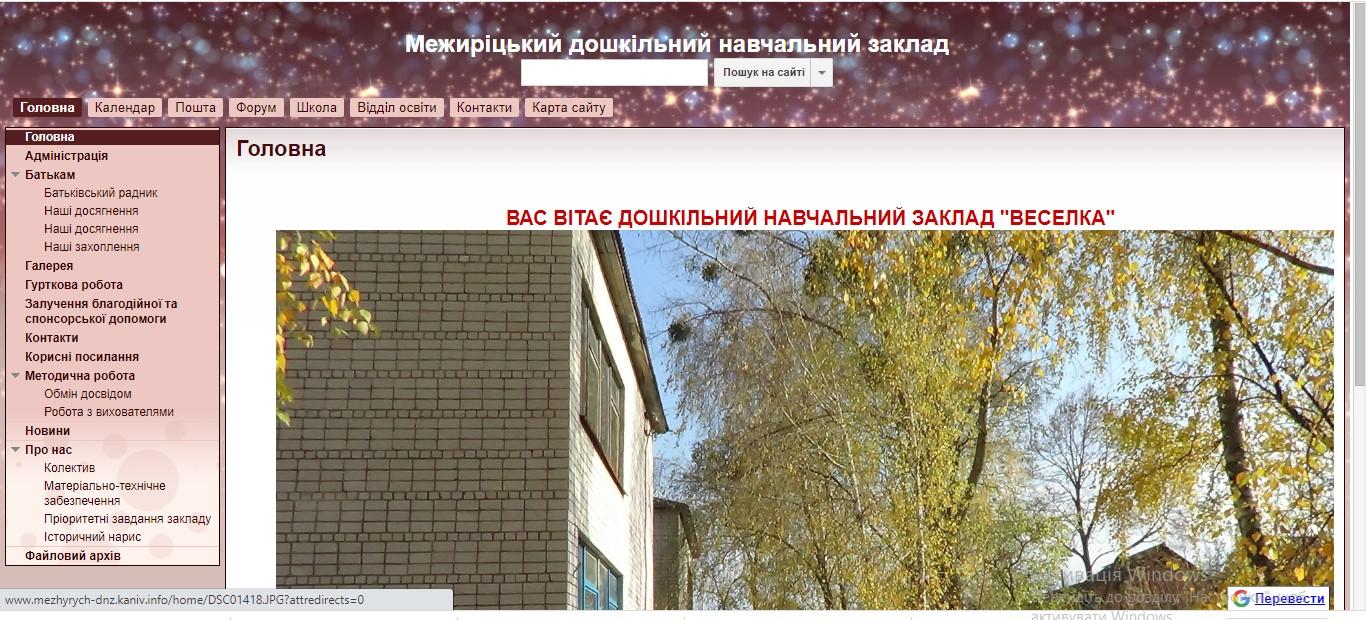 Межиріцький дошкільний навчальний заклад