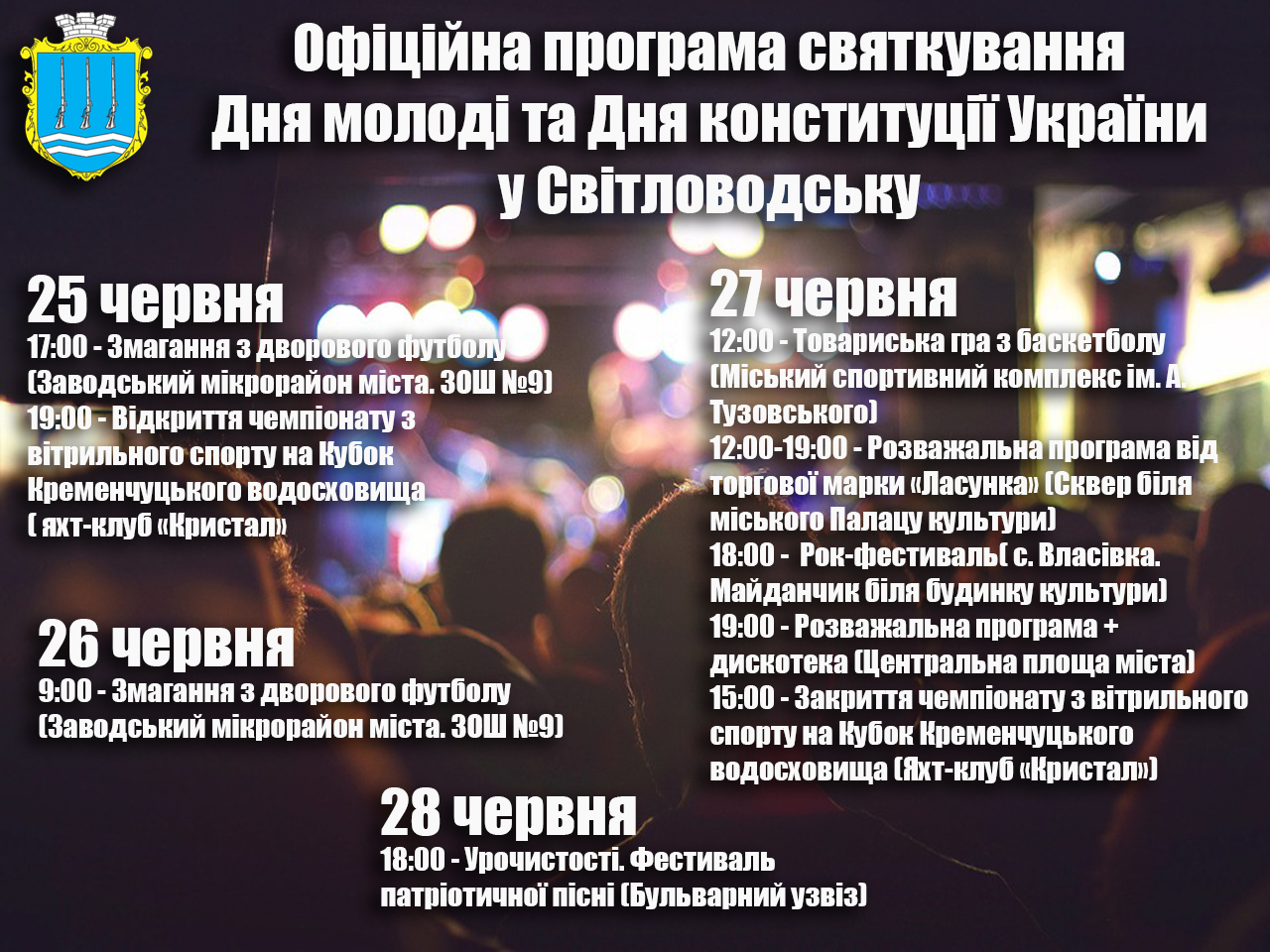 Офіційна програма святкування Дня молоді та Дня конституції у Світловодську