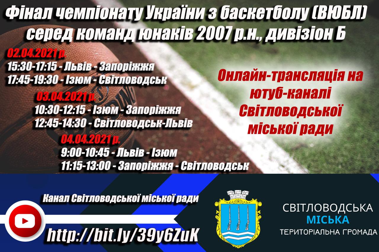 У Світловодську відбудеться фінал чемпіонату України з баскетболу (ВЮБЛ) серед команд юнаків 2007 р.н. дивізіон Б