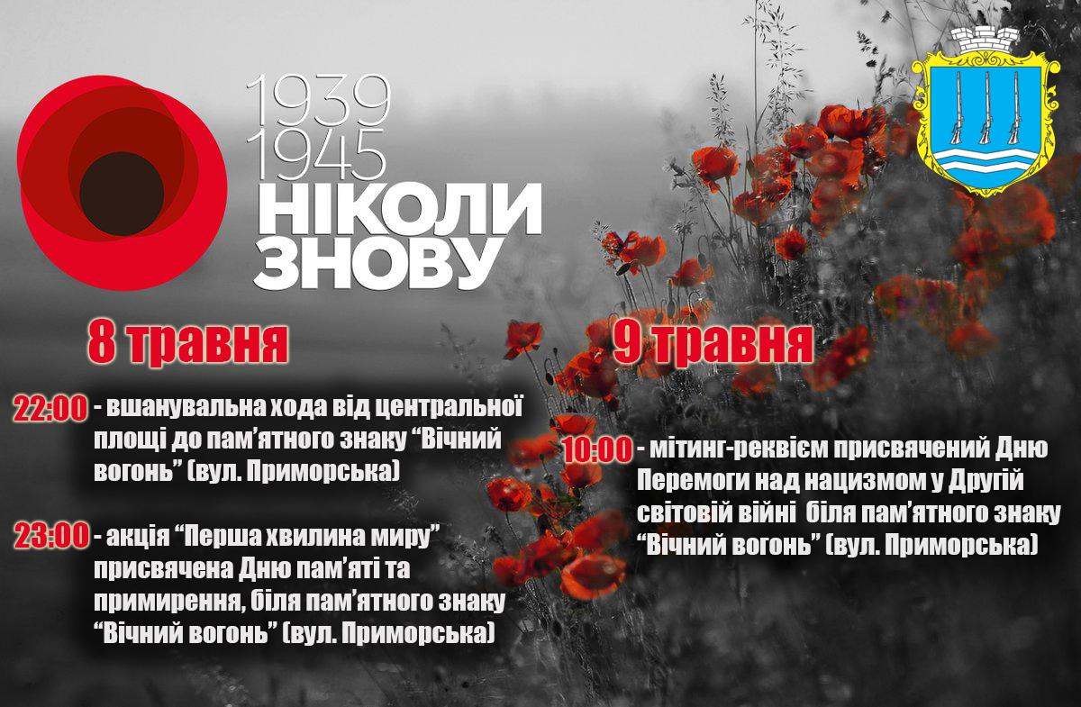 Запрошуємо світловодську громаду долучитися до тематичних заходів присвячених Дню Перемоги над нацизмом