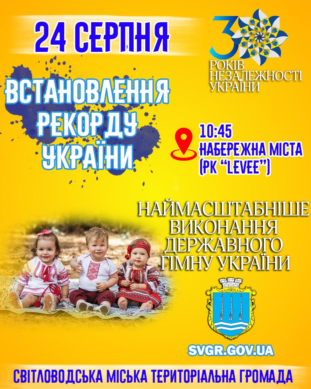 Запрошуємо долучитися до встановлення рекорду України