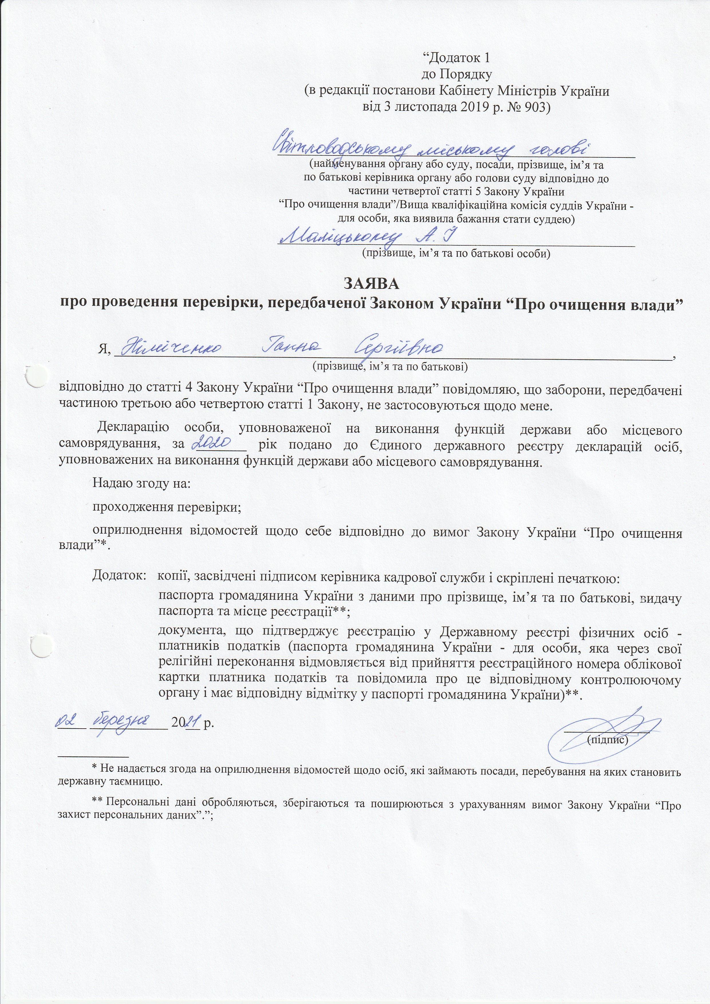Результати перевірки відомостей Хіміченко Г.С., Лісової С.І., Чугуєва Д.С.