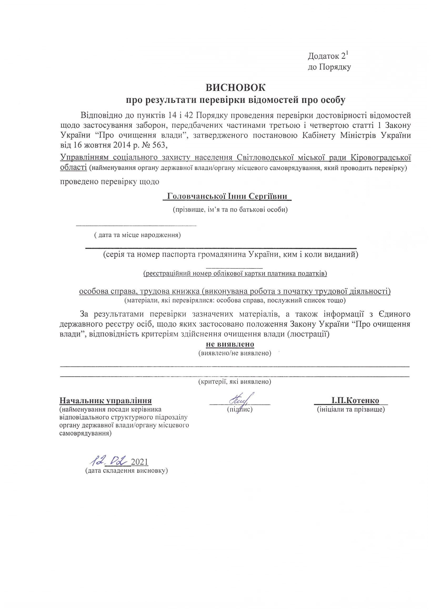 Результати перевірки відомостей Рак А.Ю.,Головчанської І.С., Будченко О.В.