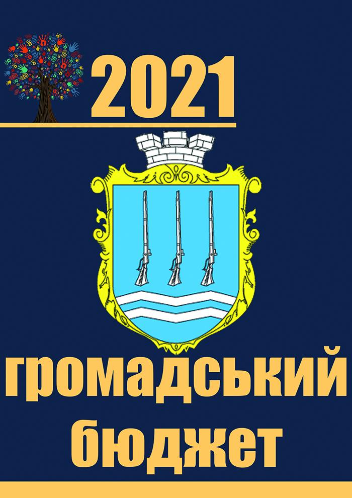 """Увага! Триває процес голосування Програми """"Громадський бюджет"""" на 2021 рік!"""