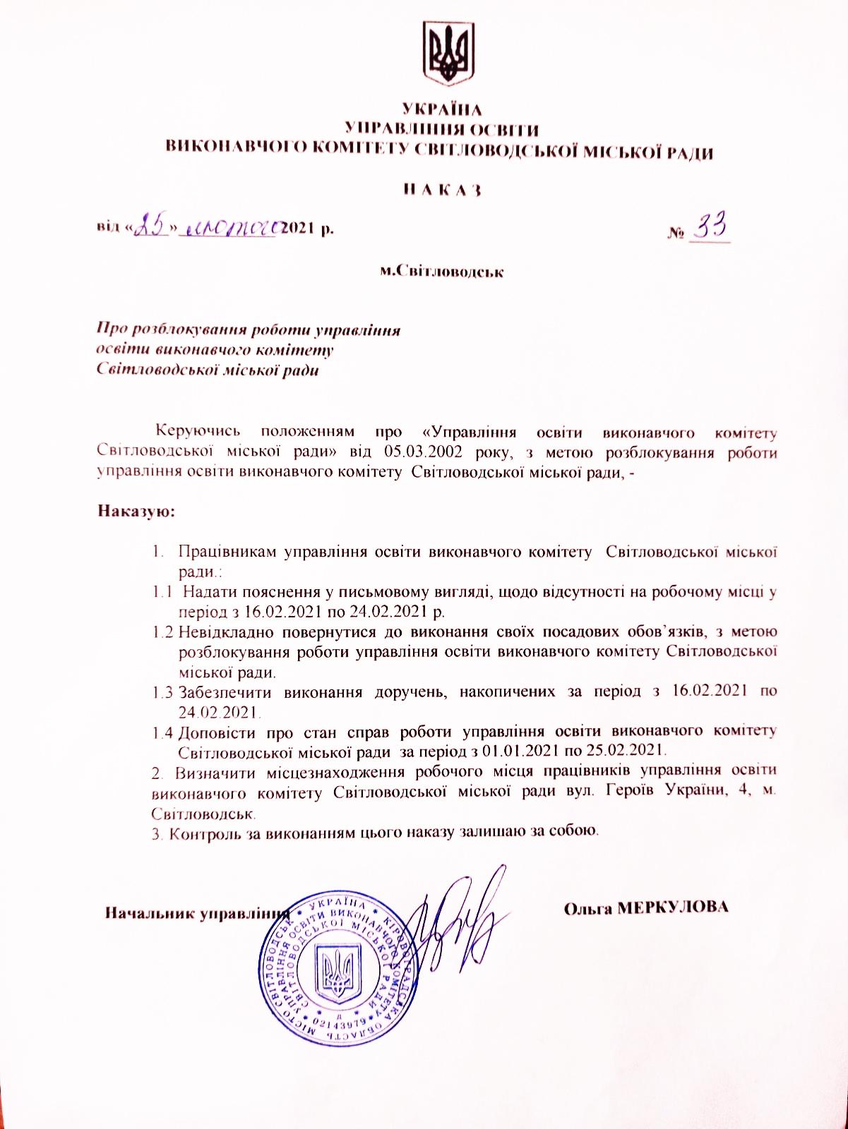 Наказ Про розблокування роботи Управління освіти виконавчого комітету Світловодської міської ради