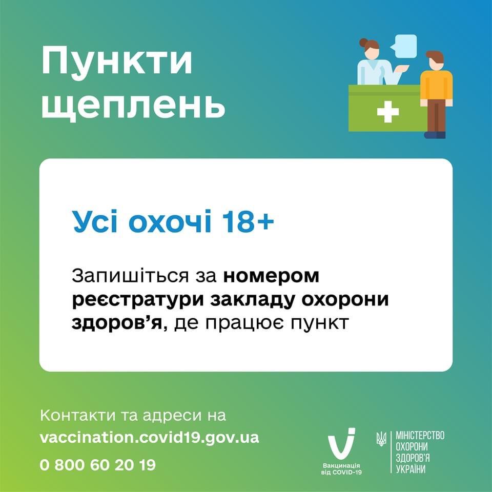В Україні розпочався п'ятий етап вакцинації проти COVID-19.