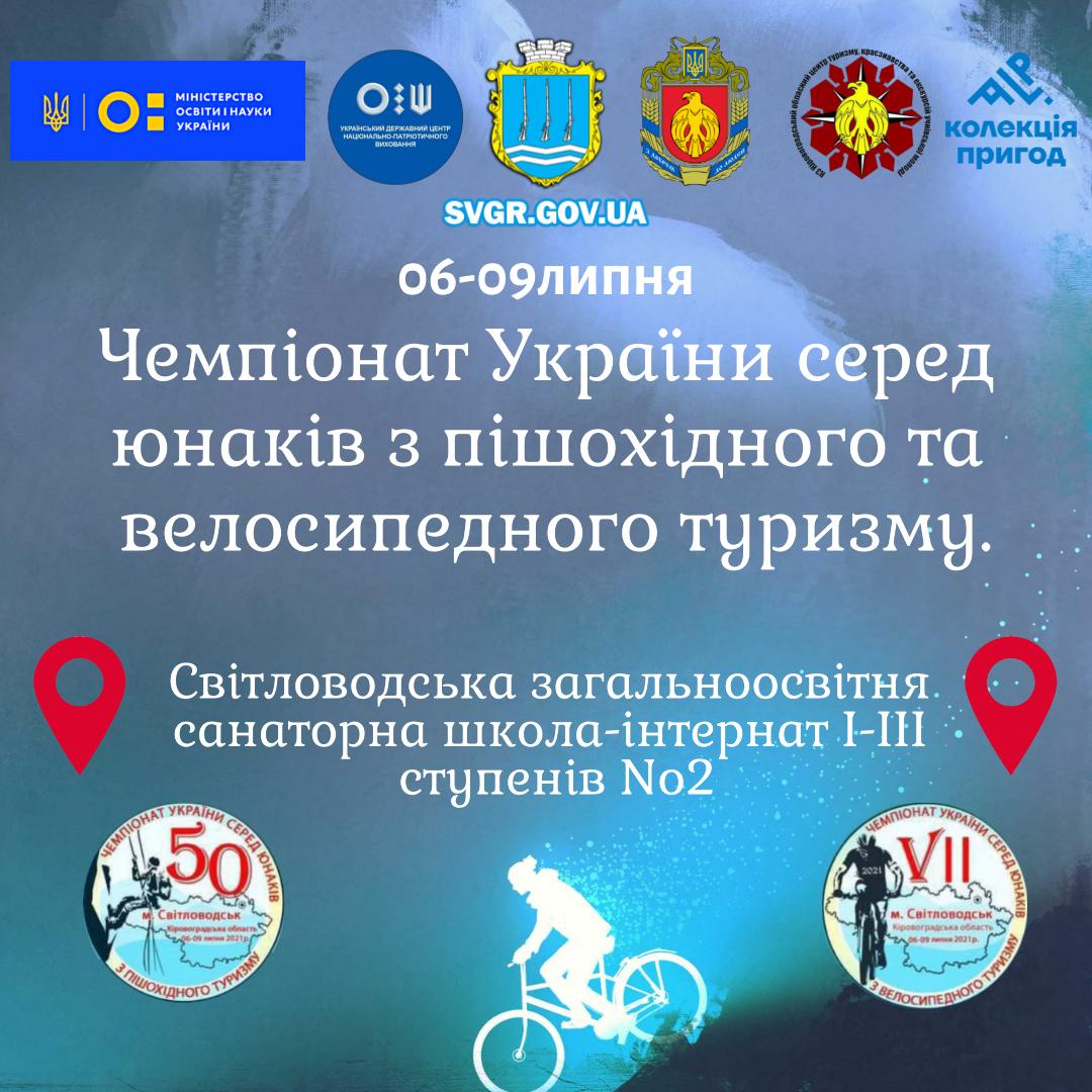 У Світловодську стартує Чемпіонат України серед юнаків а дівчат 2004-2006 років народження з пішохідного та велосипедного туризму.
