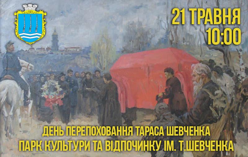 Запрошуємо долучитися до мітингу присвяченого дню перепоховання Тараса Шевченка
