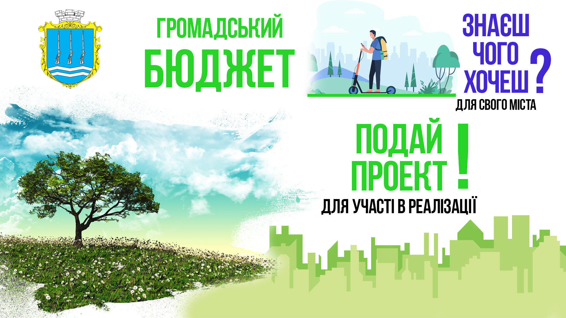 Продовжено термін подання проектів для участі в програмі «Громадський бюджет»