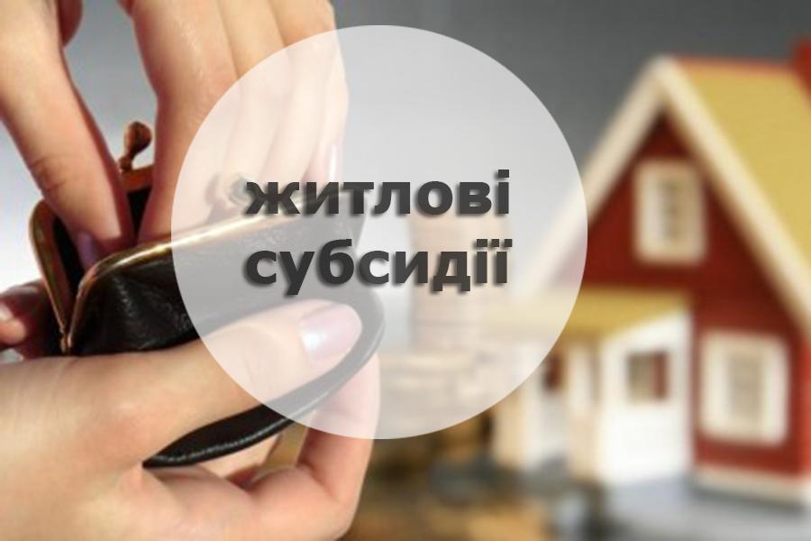 ІНФОРМАЦІЯ про прийом документів на призначення житлової субсидії