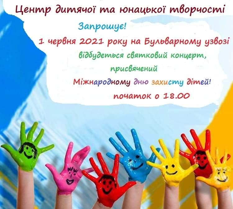 Світловодський ЦДЮТ запрошує на святкування Дня захисту дітей