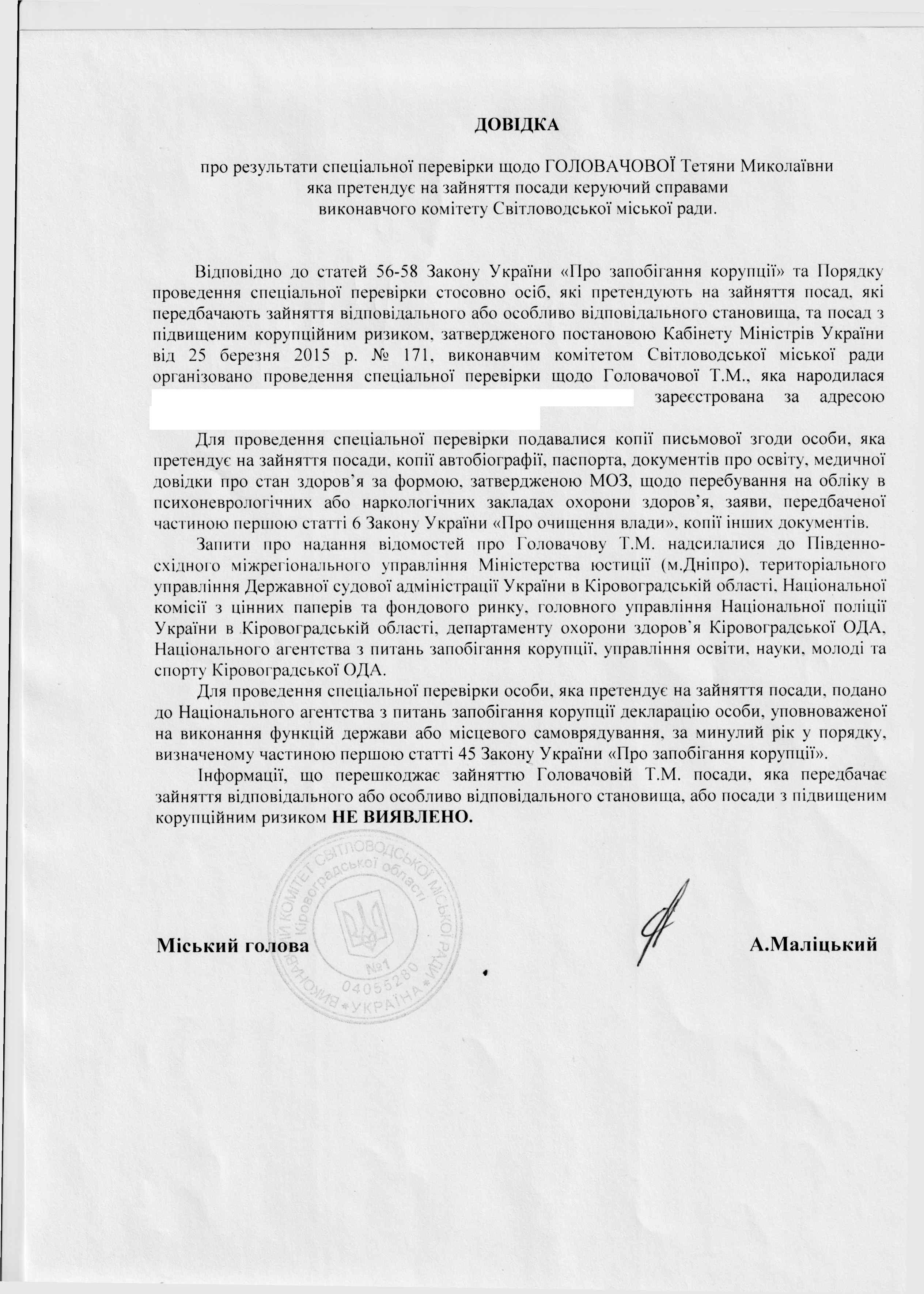 Результати перевірки Головачової Т. М.