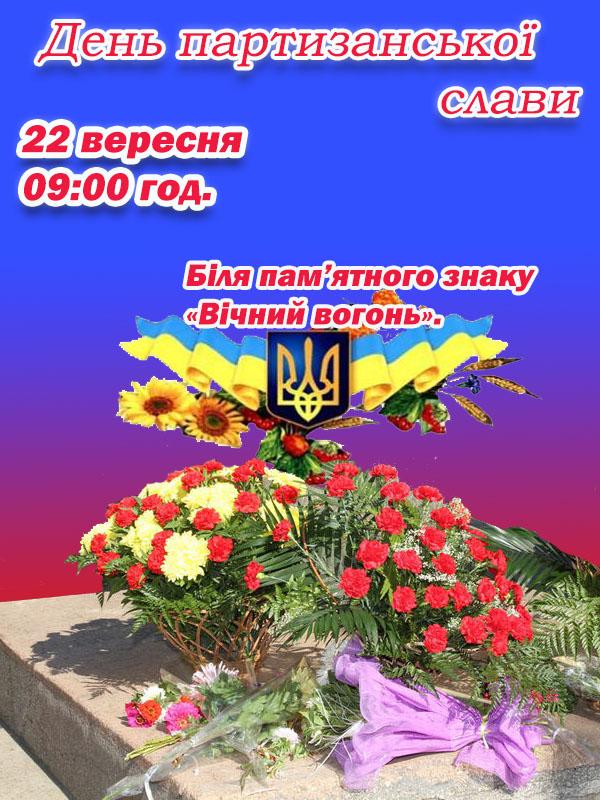День партизанської слави 22.09.2021