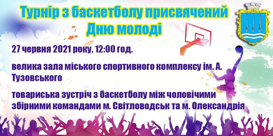 Турнір з баскетболу між чоловічими збірними командами м. Світловодськ та м. Олександрія присвячений Дню молоді